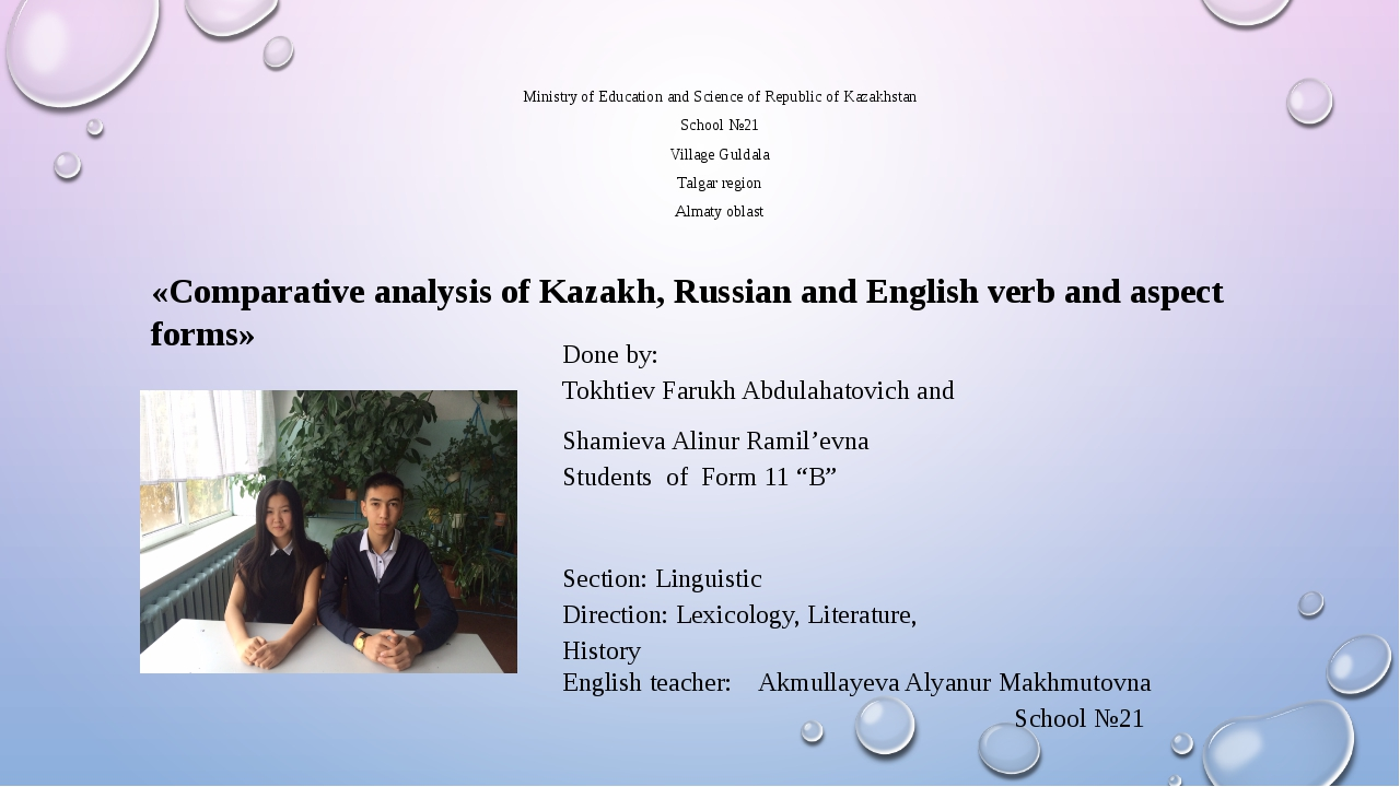 Ministry of Education and Science of Republic of Kazakhstan School №21 Villag...
