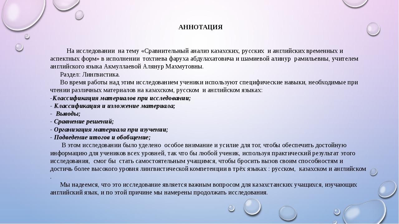 АННОТАЦИЯ На исследовании на тему «Сравнительный анализ казахских, русских и...