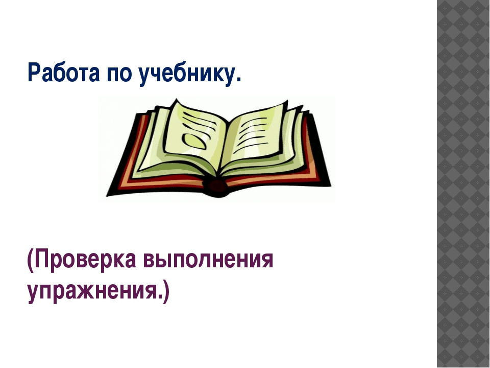 Работа по учебнику. (Проверка выполнения упражнения.)