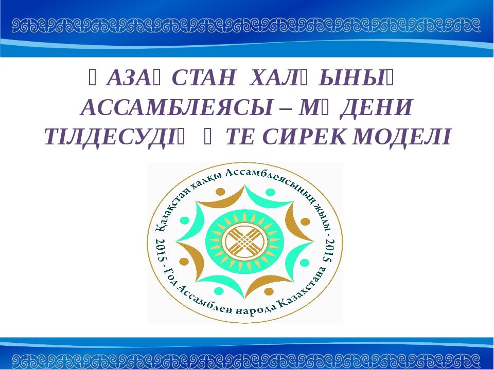 ҚАЗАҚСТАН ХАЛҚЫНЫҢ АССАМБЛЕЯСЫ – МӘДЕНИ ТІЛДЕСУДІҢ ӨТЕ СИРЕК МОДЕЛІ