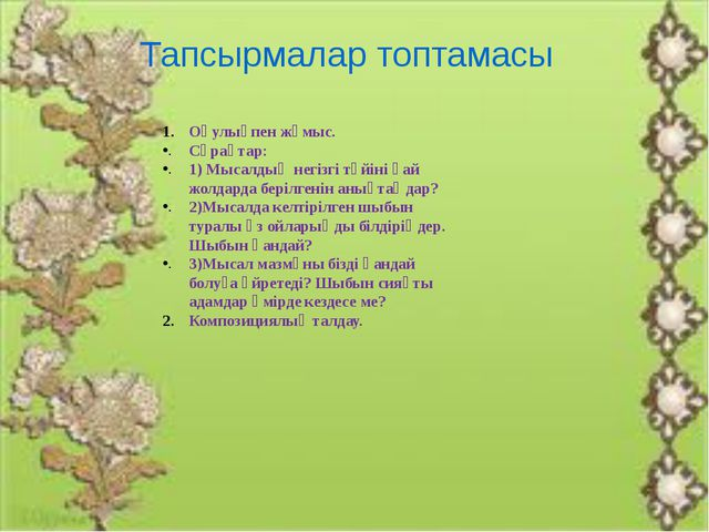 Оқулықпен жұмыс. Сұрақтар: 1) Мысалдың негізгі түйіні қай жолдарда берілгенін...