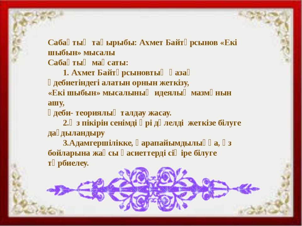 Сабақтың тақырыбы: Ахмет Байтұрсынов «Екі шыбын» мысалы Сабақтың мақсаты: 1....