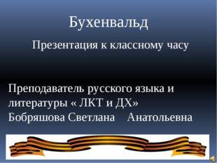Презентация к классному часу Преподаватель русского языка и литературы « ЛКТ
