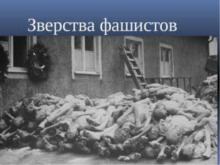 Зверства фашистов