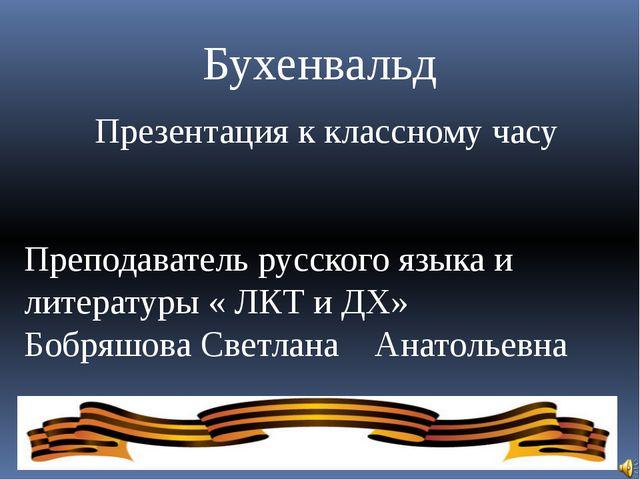 Презентация к классному часу Преподаватель русского языка и литературы « ЛКТ...