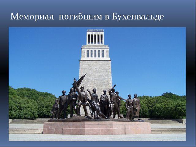 Мемориал погибшим в Бухенвальде
