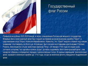 Государственный флаг России Появился на рубеже XVII-XVIII веков, в эпоху стан
