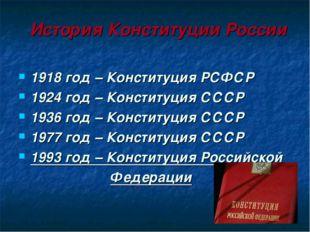 История Конституции России 1918 год – Конституция РСФСР 1924 год – Конституци