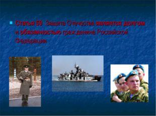 Статья 59 Защита Отечества является долгом и обязанностью гражданина Российск