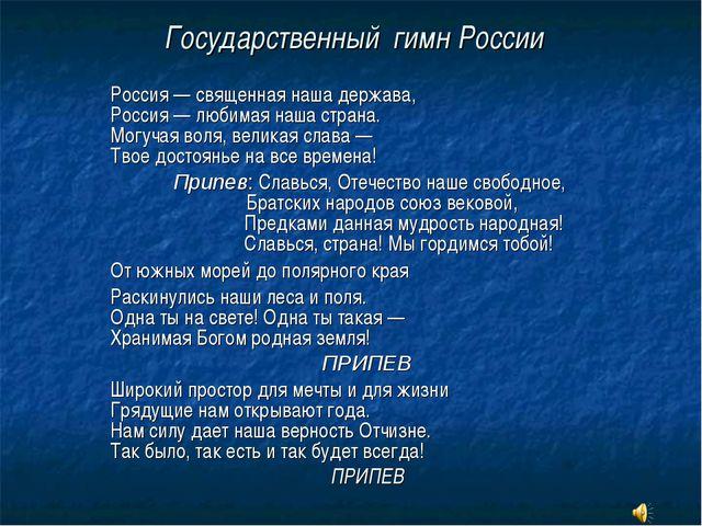 Государственный гимн России Россия— священная наша держава, Россия— любимая...
