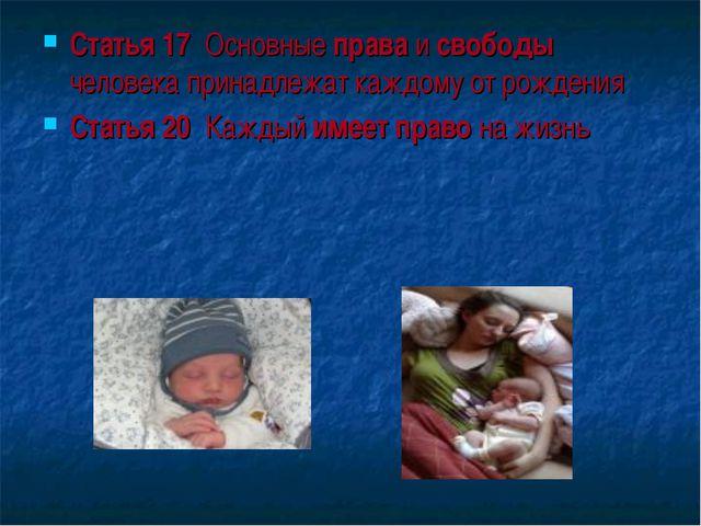 Статья 17 Основные права и свободы человека принадлежат каждому от рождения С...