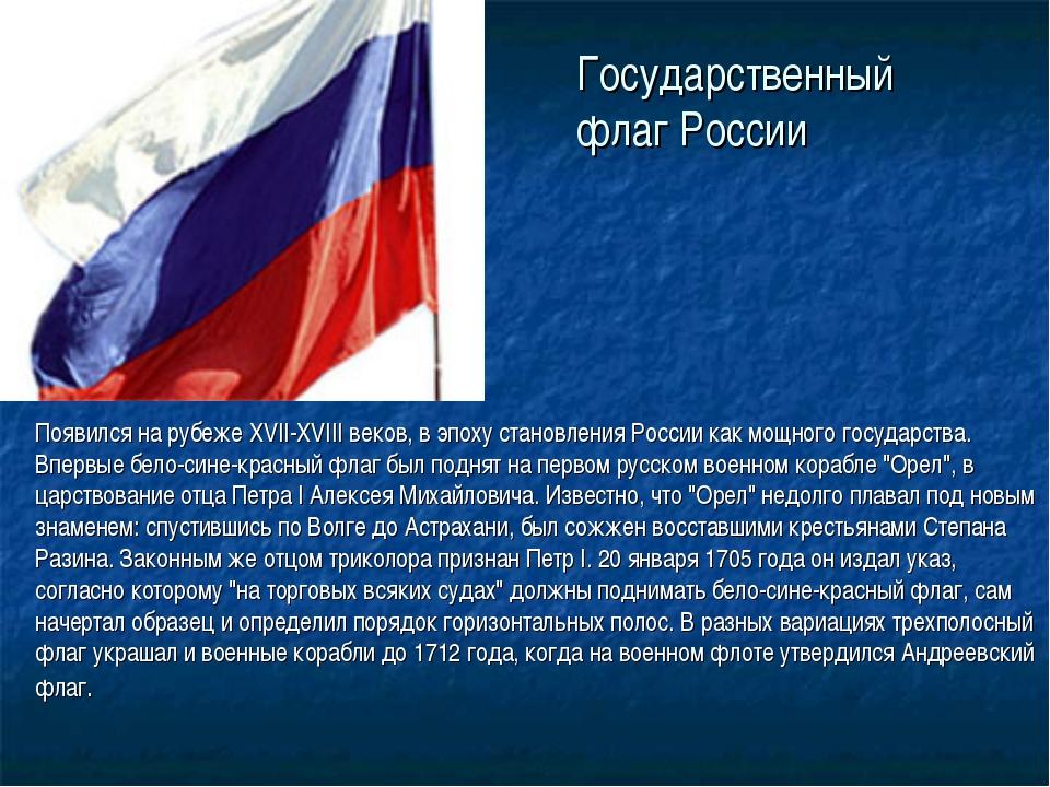 Государственный флаг России Появился на рубеже XVII-XVIII веков, в эпоху стан...