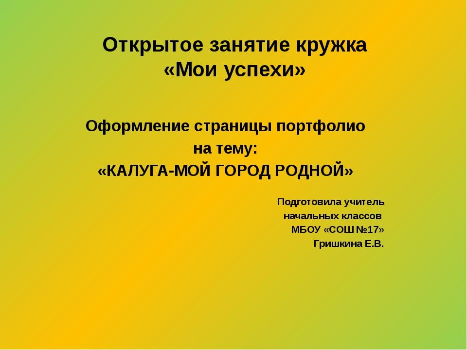 Назовите год основания г. Калуги: 1371 1713 1137