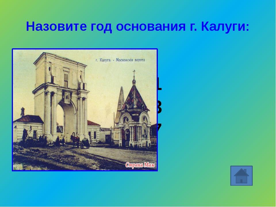 Почему город имеет название Калуга?