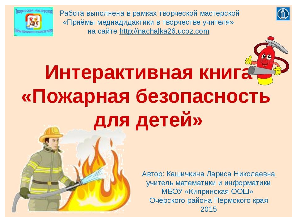 Интерактивная книга «Пожарная безопасность для детей» Работа выполнена в рамк...
