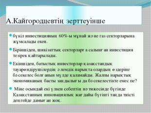 А.Кайгородцевтің зерттеуінше бүкіл инвестицияның 60%-ы мұнай және газ секторл