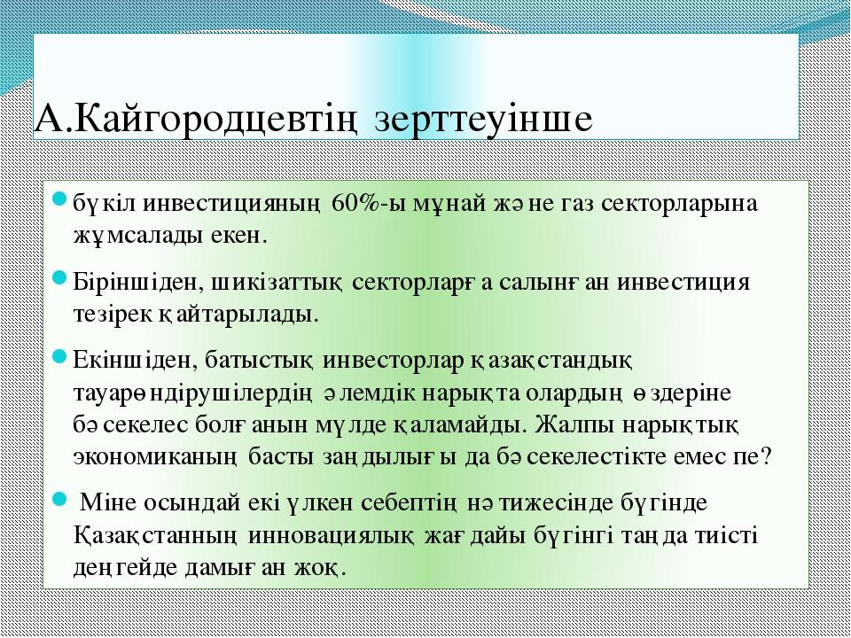А.Кайгородцевтің зерттеуінше бүкіл инвестицияның 60%-ы мұнай және газ секторл...