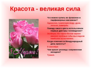 Красота - великая сила Что можно купить во флаконах в парфюмерных магазинах?