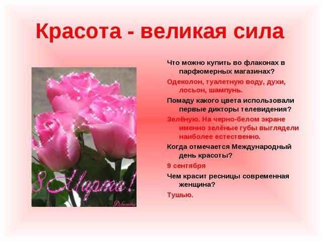 Красота - великая сила Что можно купить во флаконах в парфюмерных магазинах?...