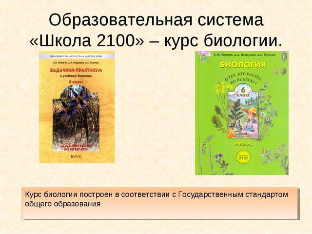 Образовательная система «Школа 2100» – курс биологии.  Курс биологии построе...