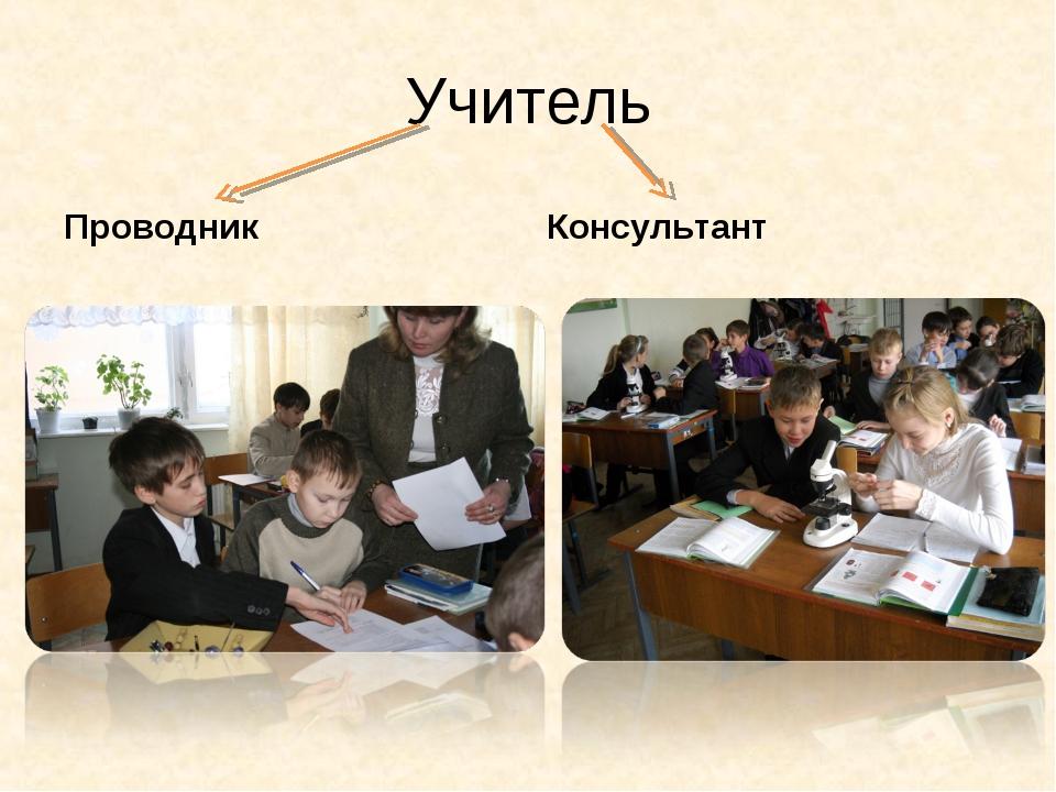 Учитель Проводник Консультант