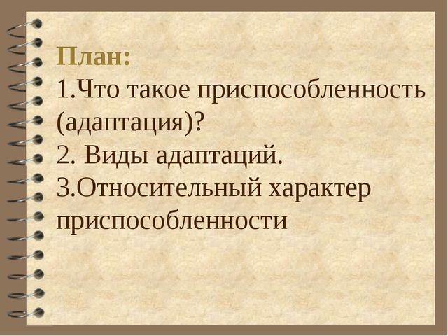 План: Что такое приспособленность (адаптация)? 2. Виды адаптаций. 3.Относител...