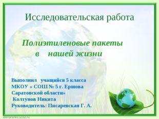 Исследовательская работа Выполнил учащийся 5 класса МКОУ « СОШ № 5 г. Ершова
