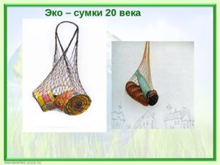 Эко – сумки 20 века
