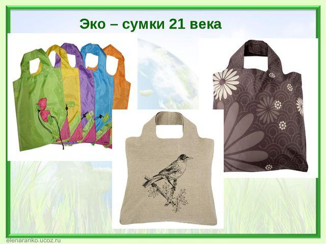 Эко – сумки 21 века