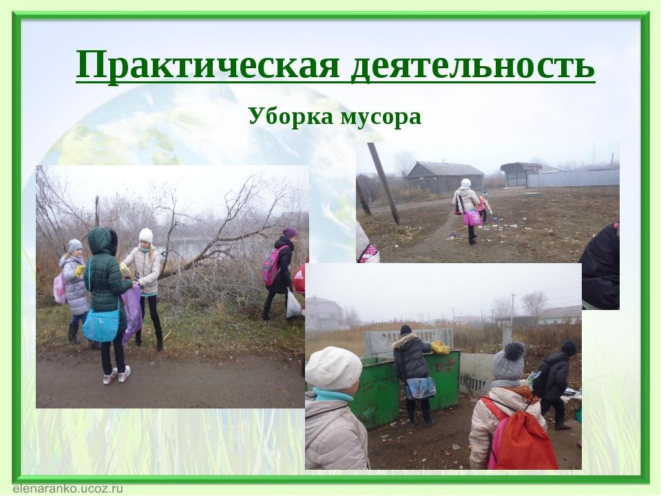 Практическая деятельность Уборка мусора