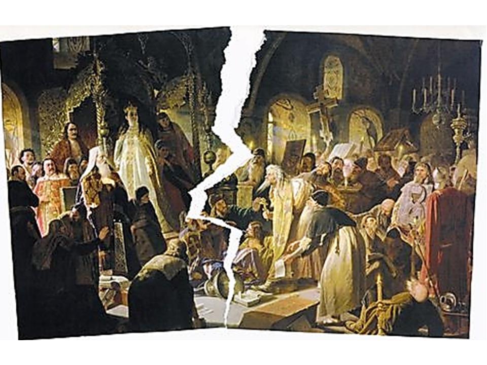 Движение раскольников в ХVII веке - явление сложное, Суть его заключается не...
