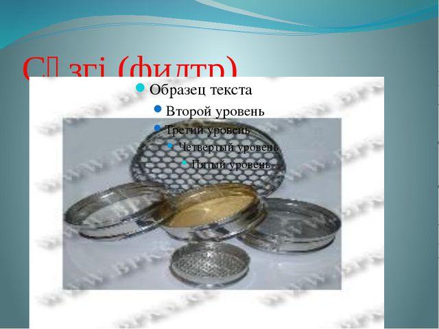 Сүзгі (филтр)