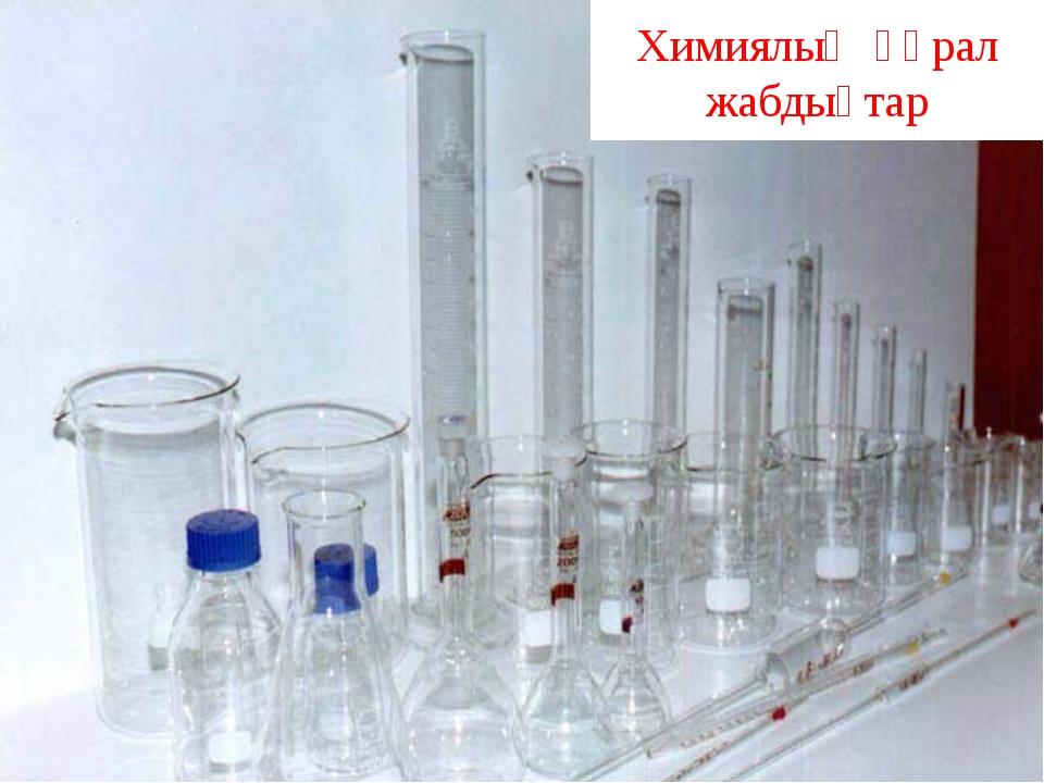 Химиялық құрал жабдықтар