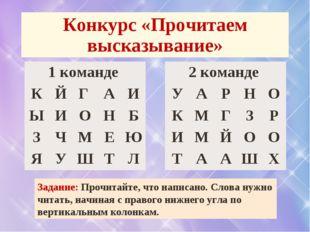 Конкурс «Прочитаем высказывание» Задание: Прочитайте, что написано. Слова нуж
