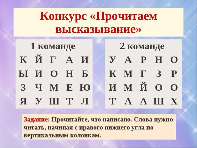 Конкурс «Прочитаем высказывание» Задание: Прочитайте, что написано. Слова нуж...