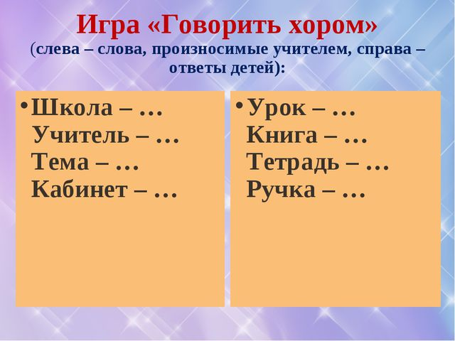 Игра «Говорить хором» (слева – слова, произносимые учителем, справа – ответы...