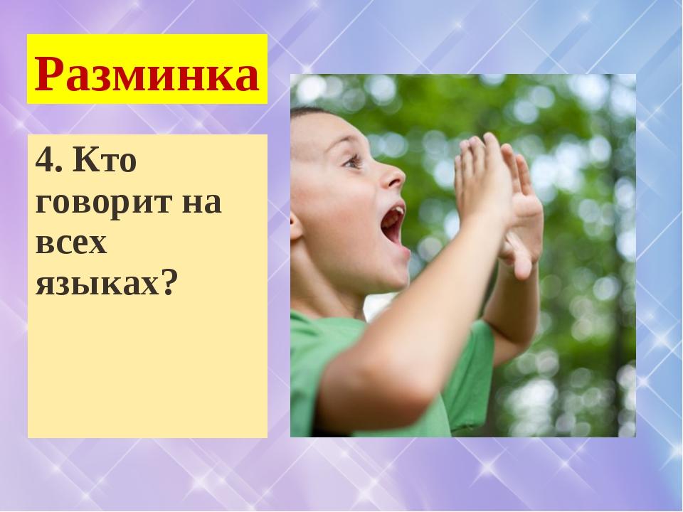 Разминка 4. Кто говорит на всех языках?