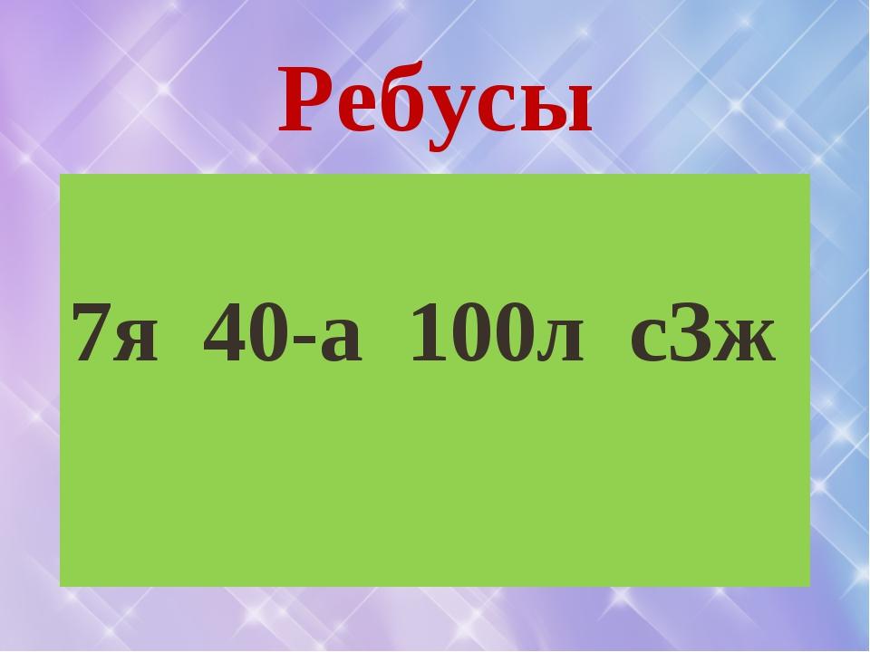 Ребусы 7я 40-а 100л сЗж