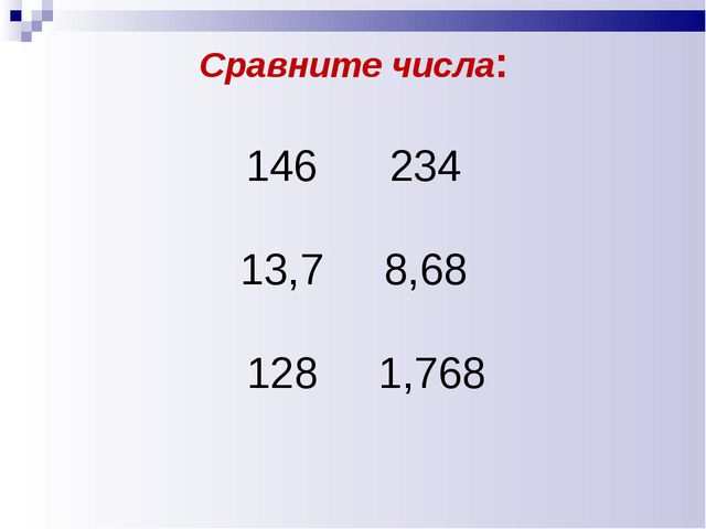 Сравните числа: 146 234 13,7 8,68 128 1,768
