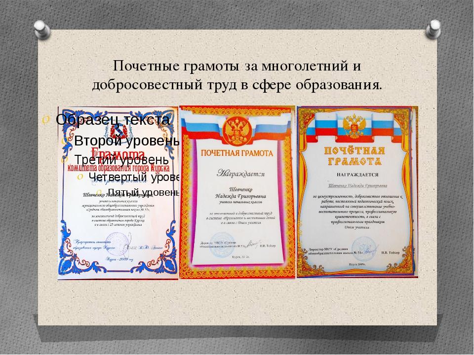 Почетные грамоты за многолетний и добросовестный труд в сфере образования.