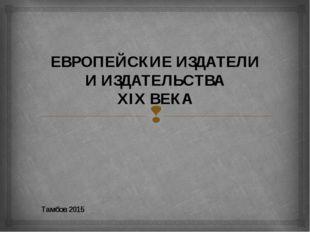 ЕВРОПЕЙСКИЕ ИЗДАТЕЛИ И ИЗДАТЕЛЬСТВА XIX ВЕКА Тамбов 2015 