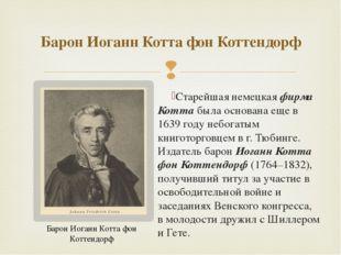 Старейшая немецкаяфирма Коттабыла основана еще в 1639 году небогатым книгот