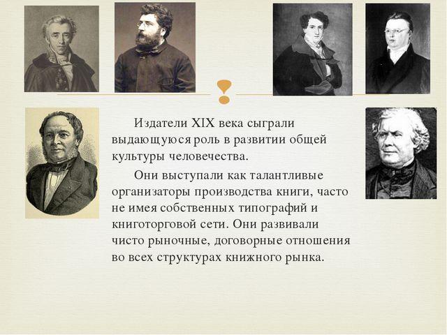 Издатели XIX века сыграли выдающуюся роль в развитии общей культуры человечес...
