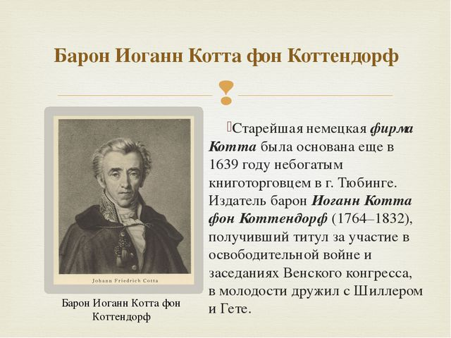 Старейшая немецкаяфирма Коттабыла основана еще в 1639 году небогатым книгот...