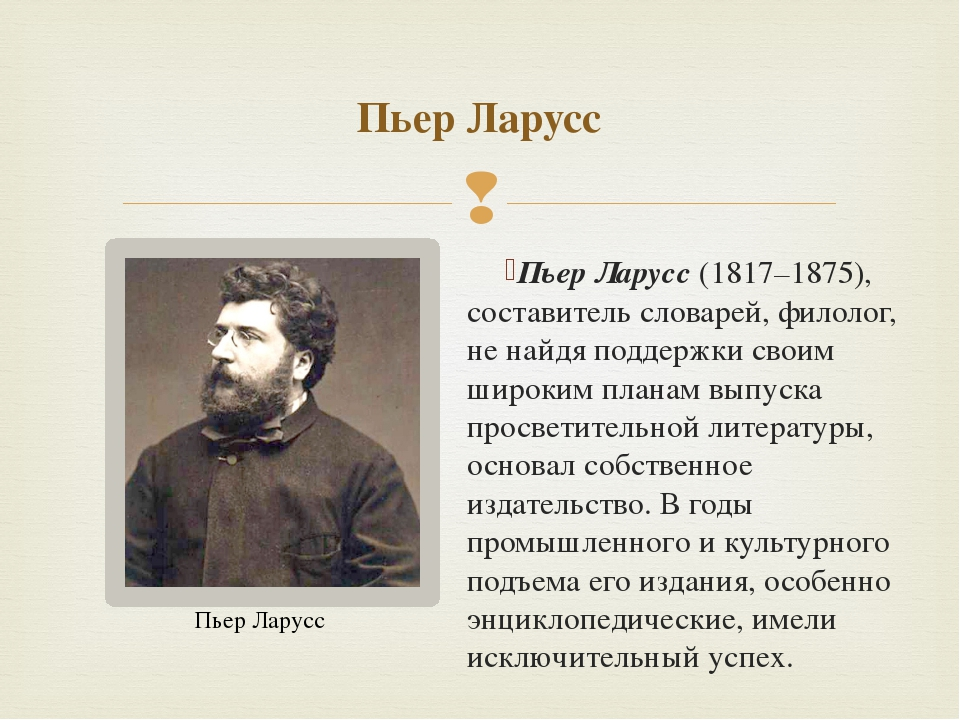 Пьер Ларусс(1817–1875), составитель словарей, филолог, не найдя поддержки св...
