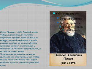 Герои Лескова – люди Русской земли, чудаки, блаженные, необычайно одарённые,