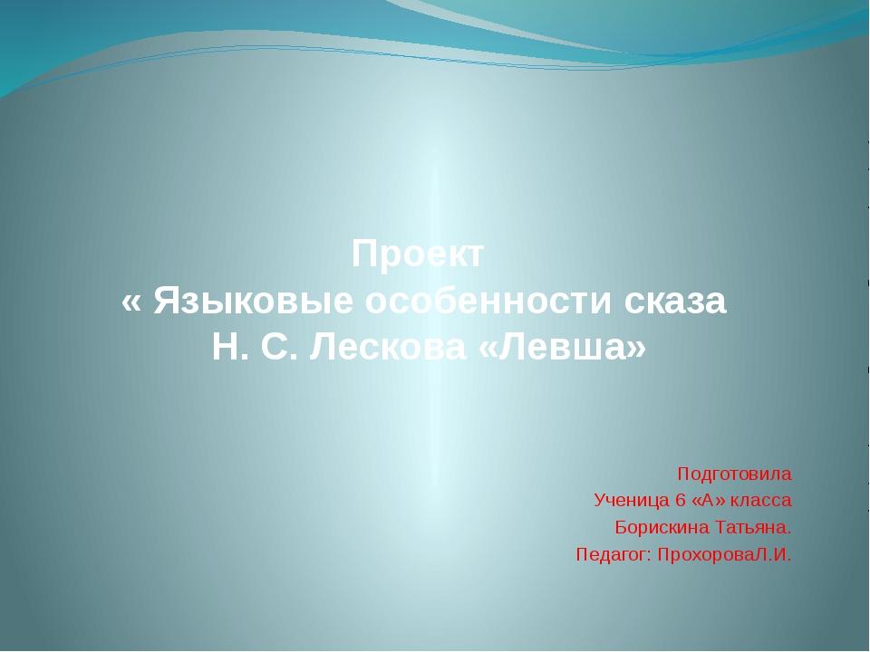 Проект « Языковые особенности сказа Н. С. Лескова «Левша» Подготовила Ученица...