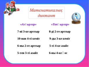 «Алғырлар»  «Тапқырлар» 7-ні 3-ке арттыр8-ді 2-ге