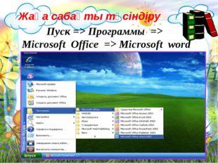 MS Word терезесінің элеметтері Жұмыс аймағы Айналдыру жолағы Стандартты панел