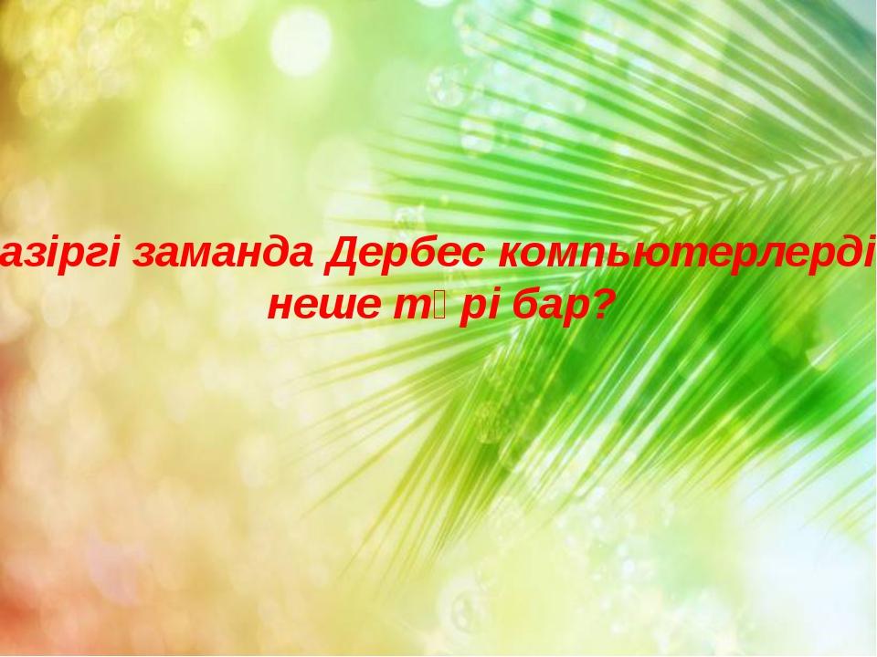 Сабақтың мақсаты: «Біле бер, қанша білсең – тағы тіле, Жетерсің мұратыңа біл...